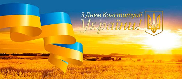 Украина отмечает День Конституции
