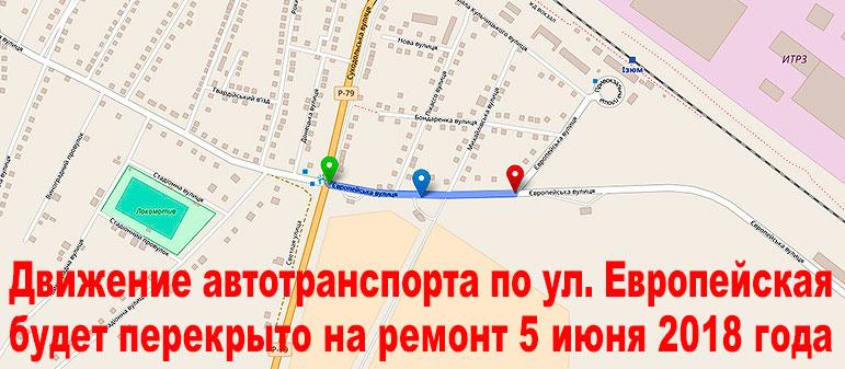 Движение автотранспорта по ул. Европейская будет перекрыто 5 июня 2018 года