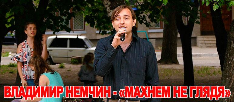 Владимир Немчин — «Махнем не глядя»