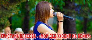Кристина Власова — «Мой дед уходил на войну»