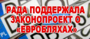 Рада поддержала законопроект о «евробляхах»