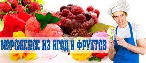 Мороженое из ягод и фруктов от холостяка