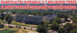 Правительство направило 21,7 млн. грн. на ремонт Изюмской центральной городской больницы