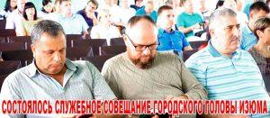 Состоялось служебное совещание городского головы Изюма [видео]