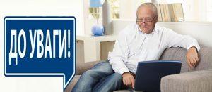 Информация для пенсионеров