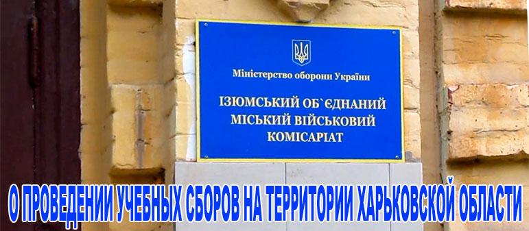 О проведении учебных сборов на территории Харьковской области