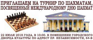 Приглашаем на турнир по шахматам, посвященный Международному дню шахмат