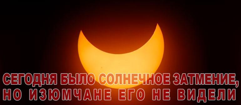 Сегодня было солнечное затмение, но изюмчане его не видели