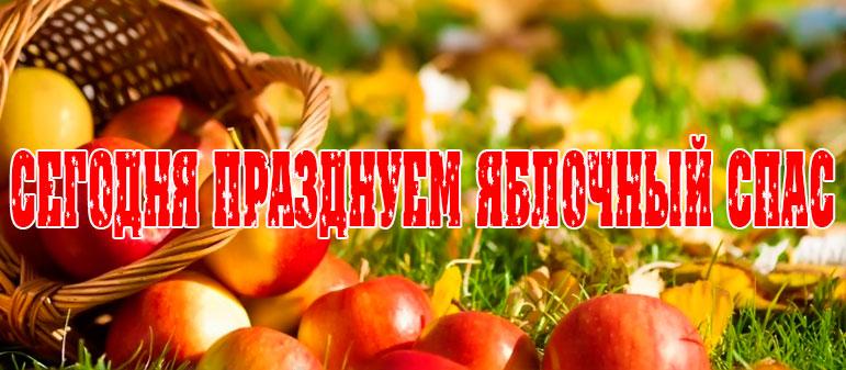 Сегодня празднуем Яблочный Спас