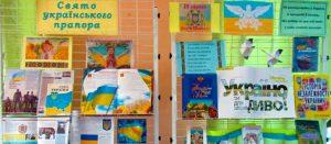 Изюмская Центральная районная библиотека готовиться к праздникам