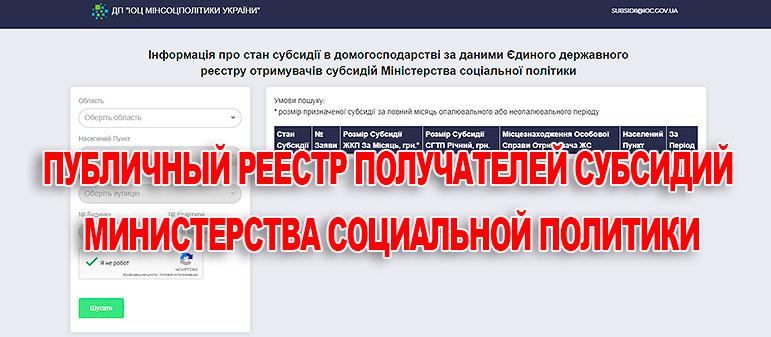 Единый государственный реестр получателей субсидий он-лайн