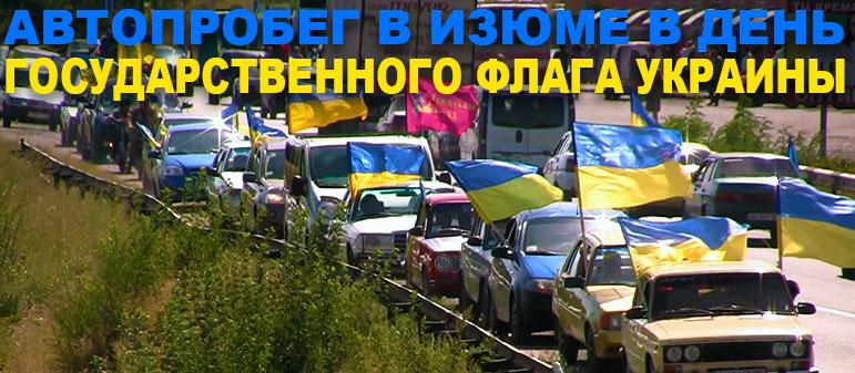 Автопробег в Изюме в День Государственного Флага Украины