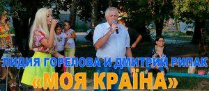 Лидия Горелова и Дмитрий Рипак - «Моя Країна»