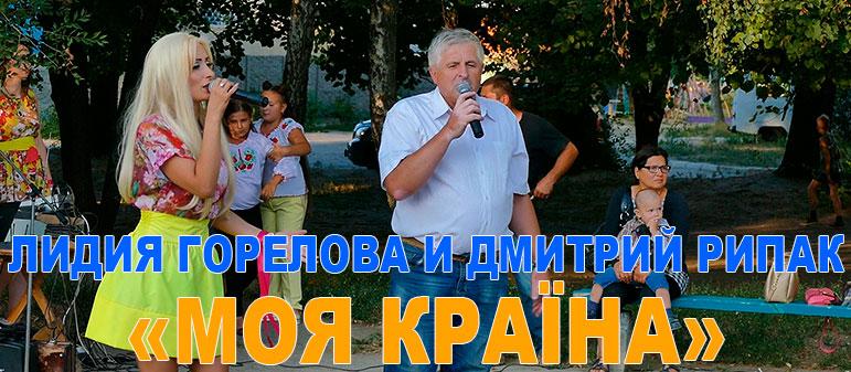 Лидия Горелова и Дмитрий Рипак — «Моя Країна»