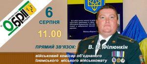6 августа прямой эфир с военным комиссаром Изюмского военкомата
