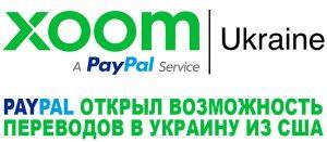 PayPal открыл возможность переводов в Украину из США