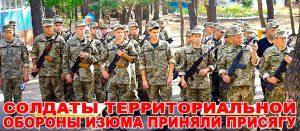 Солдаты территориальной обороны Изюма приняли присягу