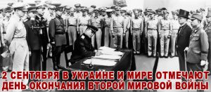 2 сентября в Украине и Мире отмечают день окончания Второй мировой войны