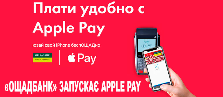«Ощадбанк» запускает Apple Pay