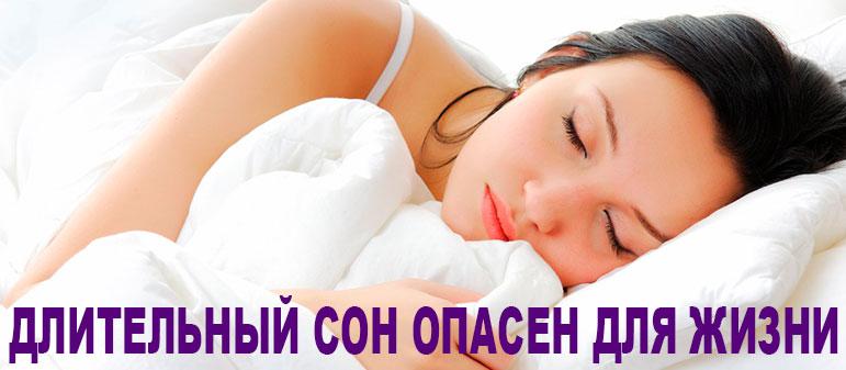 Длительный сон опасен для жизни