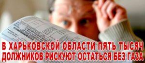 В Харьковской области 5 тыс. должников рискуют остаться без газа
