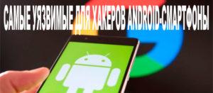 Самые уязвимые для хакеров Android-смартфоны