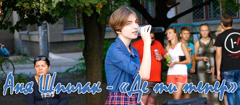 Аня Шпичак — «Де ти тепер» (вальс)