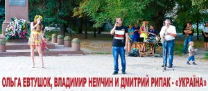 Ольга Евтушок, Владимир Немчин и Дмитрий Рипак — «Україна»