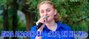 Лиза Агафонова - «Хто, як не ти?»