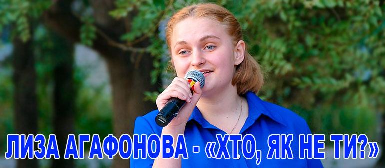 Лиза Агафонова — «Хто, як не ти?»