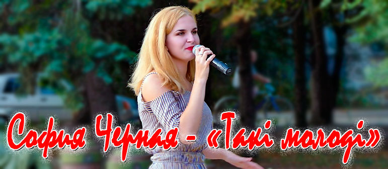 София Черная — «Такі молоді»