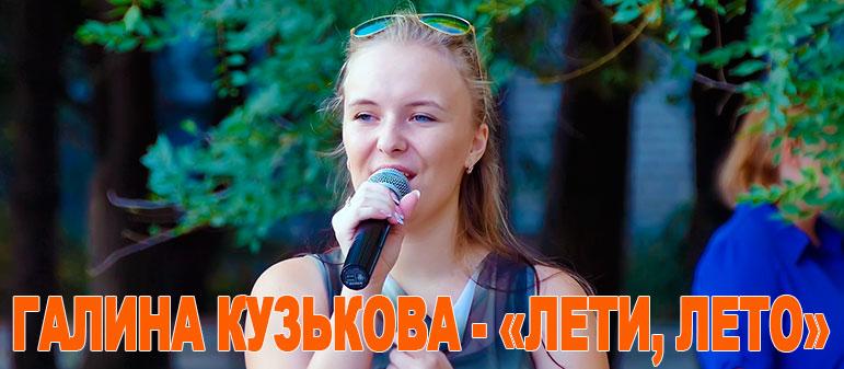 Галина Кузькова — «Лети, лето»