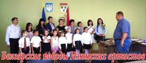 Болгарские победы Изюмских артистов