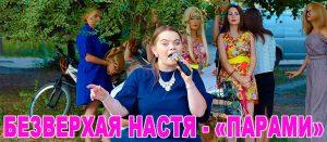 Безверхая Настя - «Парами»