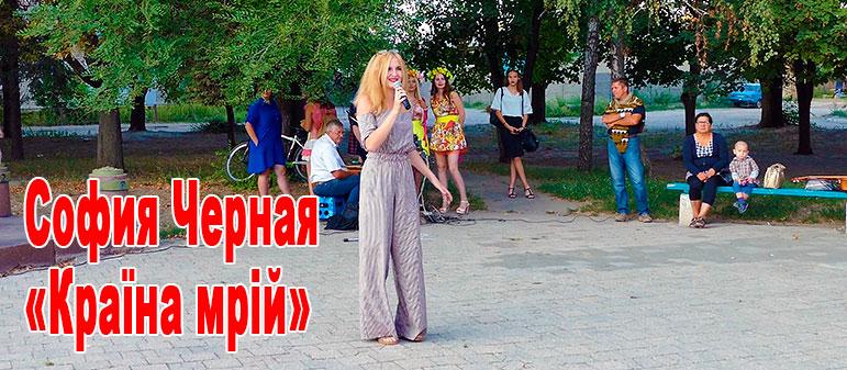 София Черная — «Країна мрій»