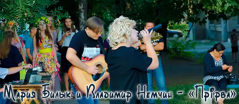 Мария Билык и Владимир Немчин — «Прірва»