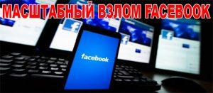 Как проверить, был ли атакован ваш аккаунт в Facebook