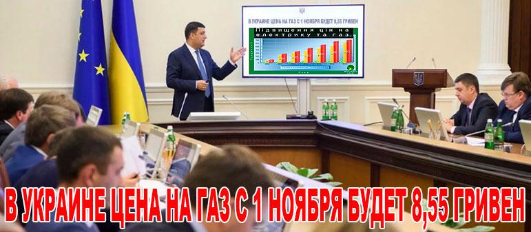 В Украине цена на газ с 1 ноября будет 8,55 гривен за 1 куб. метр