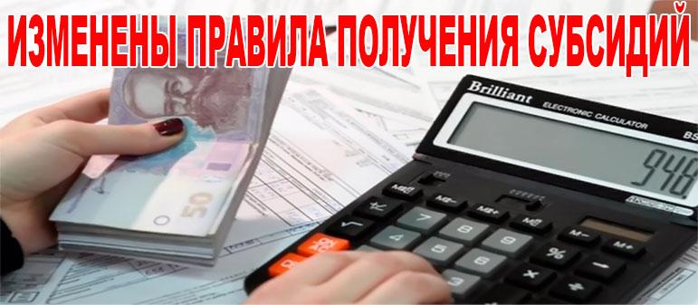 Изменения правил получения субсидий