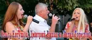 Ольга Евтушок, Дмитрий Рипак и Лидия Горелова - «Сохрани меня»