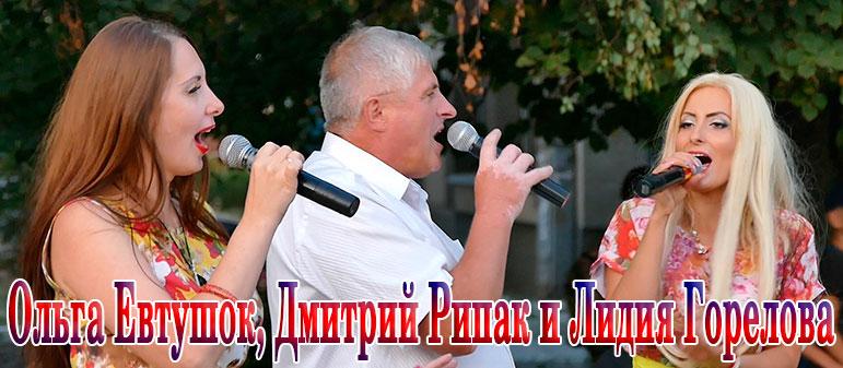 Ольга Евтушок, Дмитрий Рипак и Лидия Горелова — «Сохрани меня»