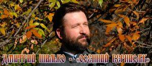 Дмитрий Шилько - «Осенний вернисаж»