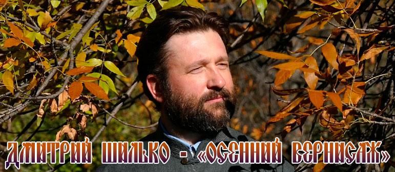Дмитрий Шилько — «Осенний вернисаж»