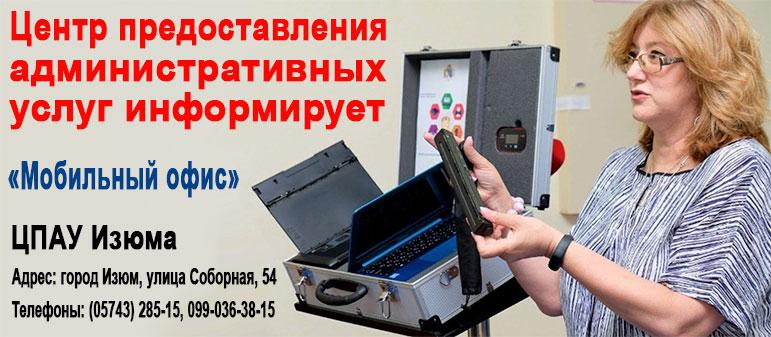 Центр предоставления административных услуг информирует