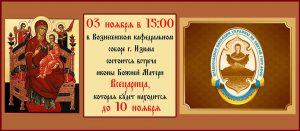 В Изюм прибудет икона Божией Матери «Всецарица»