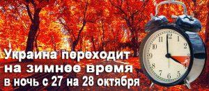 Украина переходит на зимнее время в ночь с 27 на 28 октября