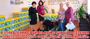 В Управлении социальной защиты населения Изюмского городского совета выдали «пакеты малыша»
