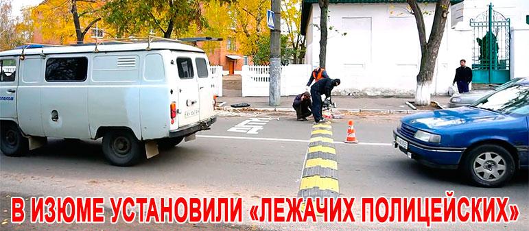 В Изюме установили «лежачих полицейских»