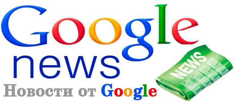 Новости от Google