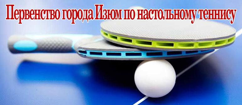 Первенство города Изюм по настольному теннису